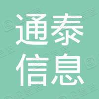 深圳市通泰金融信息服务有限公司