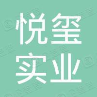 重庆悦玺实业股份有限公司