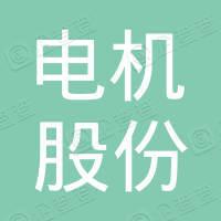 沈阳电机股份有限公司