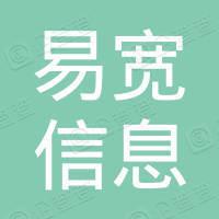 郑州易宽信息科技有限公司