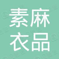北京素麻衣品服饰有限公司
