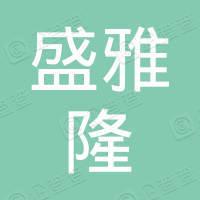 深圳市盛雅隆企业管理有限公司