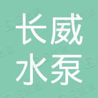 湖南省长威水泵制造有限公司