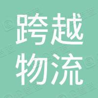 天津跨越物流有限公司