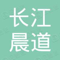 长江晨道(湖北)新能源产业投资合伙企业(有限合伙)