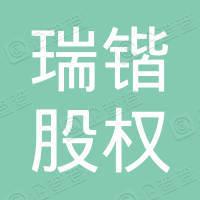 苏州瑞锴股权投资中心(有限合伙)