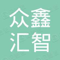 四川众鑫汇智商务服务有限公司