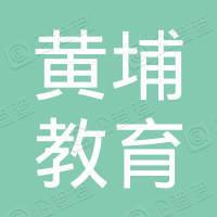 重庆黄埔教育发展集团有限公司