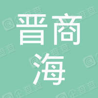 无锡晋商海村投资企业(有限合伙)