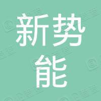 杭州新势能股权投资合伙企业(有限合伙)