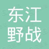 东源县东江野战俱乐部有限公司