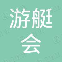 深圳湾游艇会有限公司