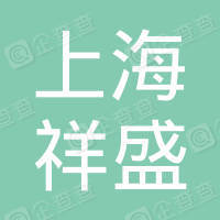 上海祥盛医疗器械厂有限公司