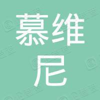慕维尼(上海)建筑设计咨询有限公司