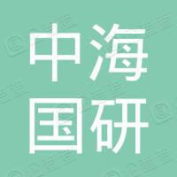 中海国研文旅产业投资(山东)有限公司