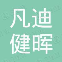 上海凡迪健晖基因科技有限公司