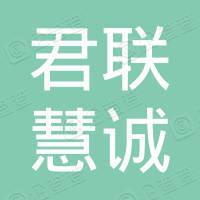 北京君联慧诚股权投资合伙企业(有限合伙)