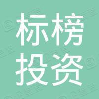 深圳市标榜投资发展有限公司