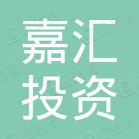 吉林省嘉汇投资集团有限公司