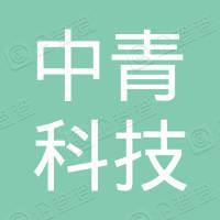 赣州中青科技有限公司