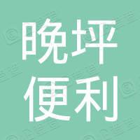 深圳市大鹏新区晚坪便利店