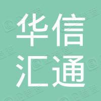 华信汇通集团有限公司