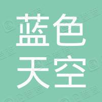 深圳市蓝色天空电子商务有限公司