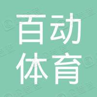 四川百动体育文化有限公司