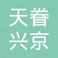 抚顺市天眷兴京经贸有限公司