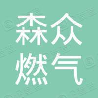 阳城县森众燃气有限公司
