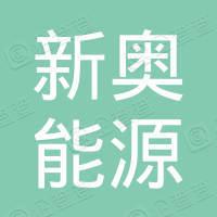 中石化新奥(天津)能源有限公司