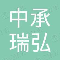 深圳中承瑞弘资产管理有限公司