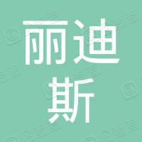 深圳丽迪斯贸易有限公司