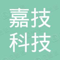 重庆嘉技科技股份有限公司
