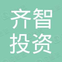 北京齐智投资咨询有限公司