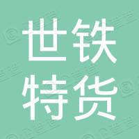 世铁特货(北京)国际物流有限公司