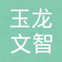 玉龙县文智二手车交易市场有限公司永胜分公司