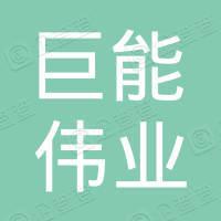 深圳市巨能伟业技术有限公司