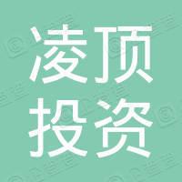 凌顶投资咨询(上海)有限公司