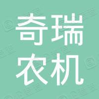鱼台县奇瑞农机销售有限公司