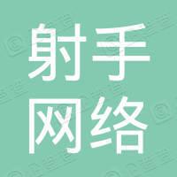 青岛射手网络科技有限公司