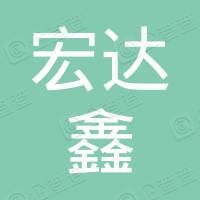 深圳市宏达鑫物流有限公司