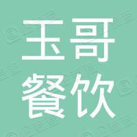 深圳市龙岗区玉哥餐饮店