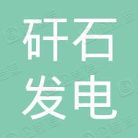 陕西富县矸石发电有限公司