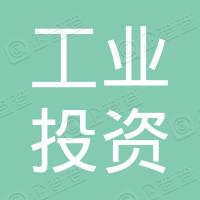 广西工业投资发展有限责任公司