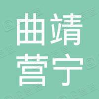 曲靖市麒麟区营宁页岩砖厂
