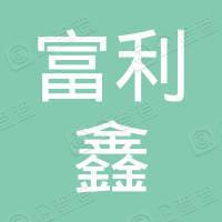 深圳市富利鑫电路科技有限公司