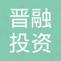 深圳晋融资产管理有限公司
