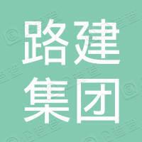 中国云南路建集团股份公司