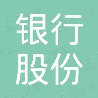 济宁蓝海村镇银行股份有限公司